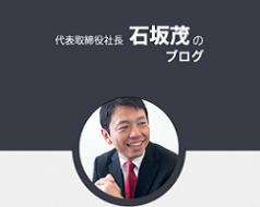 ishizaka_blog