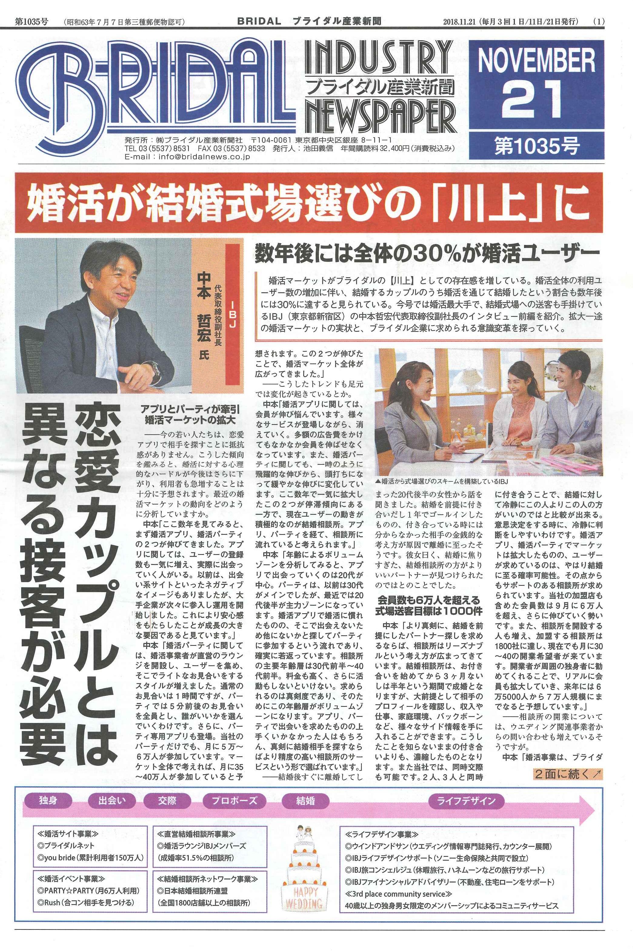 ブライダル産業新聞 IBJ 1