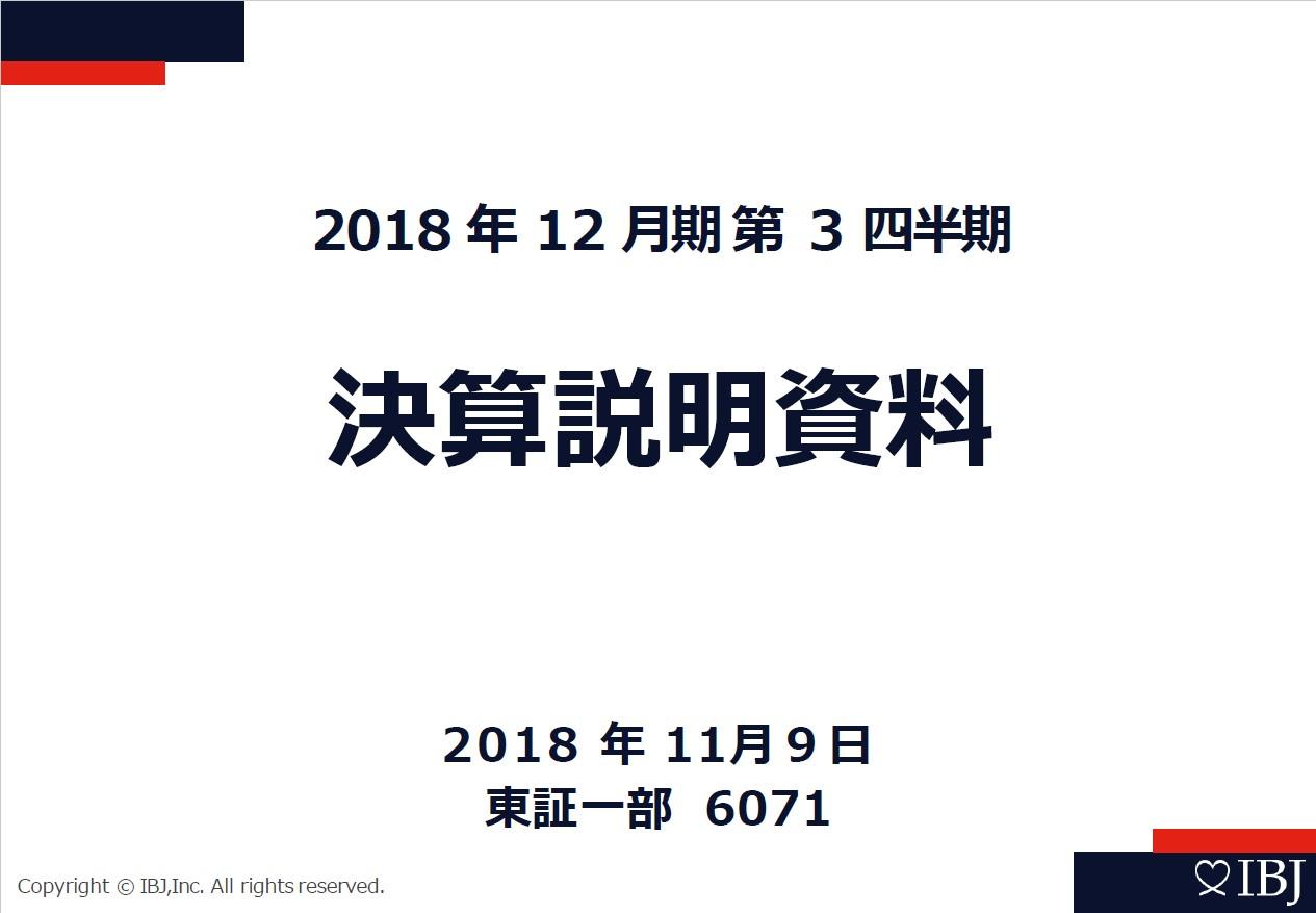 2018年12月期 第3四半期 決算説明資料