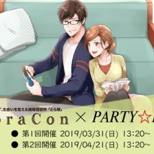 toracon×PP_690×418