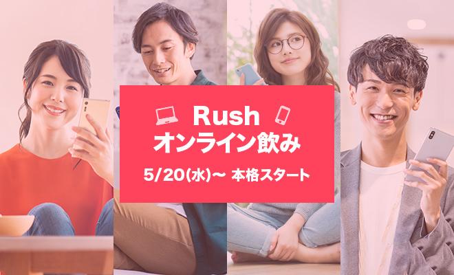 bnr_rush_online